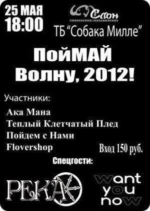 ПойМАЙ Волну 2012
