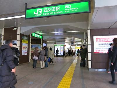 JR五反田駅西口