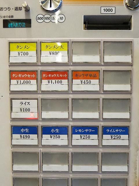 店内の券売機メニュー