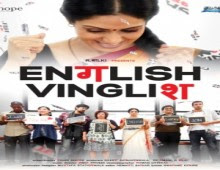 فيلم English Vinglish