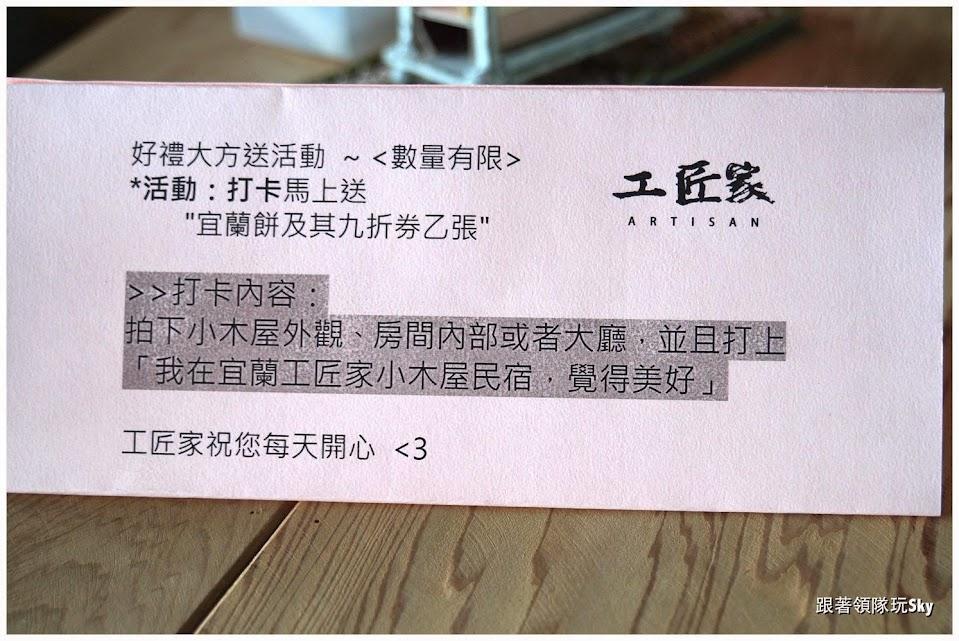 宜蘭民宿推薦-頭城親子民宿【工匠家小木屋民宿】