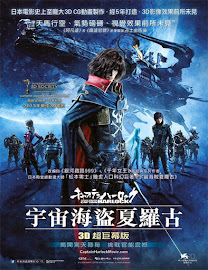 Space Pirate Captain Harlock  (Captain Harlock)2013