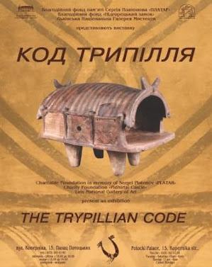 виставка Код Трипілля