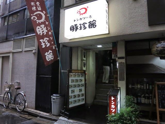 とんかつの店豚珍館@新宿西口
