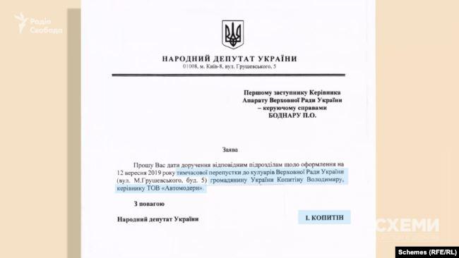 12 вересня 2019-го депутат Копитін попросив у керівництва апарату ВРУ надати доступ до кулуарів для свого брата Володимира Копитіна, керівника ТОВ «Автомодерн»