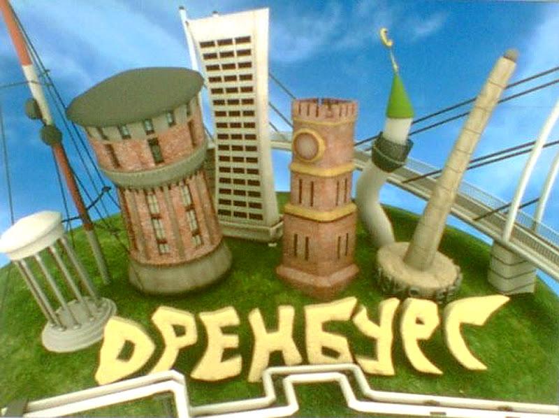 Оренбург картинки для детей