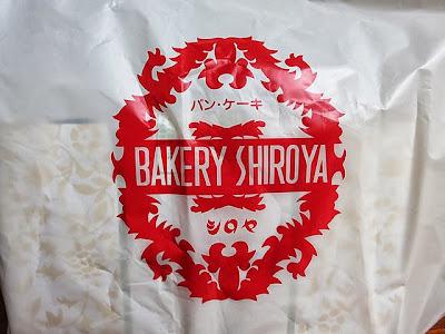 シロヤのロゴの入った袋