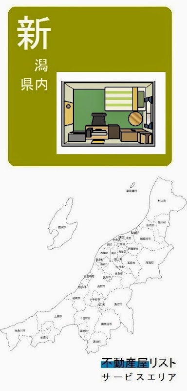 新潟県内の不動産屋情報・記事概要の画像