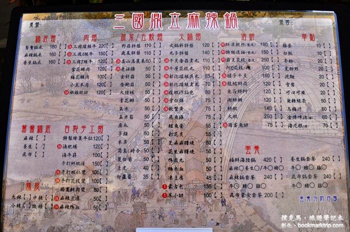三國鼎立麻辣鍋菜單