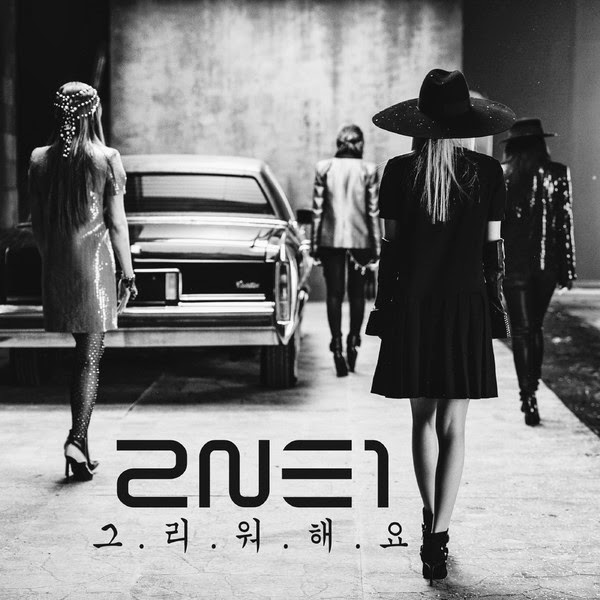 2NE1 - 그리워해요 (Missing You) [image by iTunes]