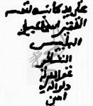 الدين إسماعيل إبراهيم الكناني البلبيسي قاضي قضاة الحنفية 20080808001925_t.jpe