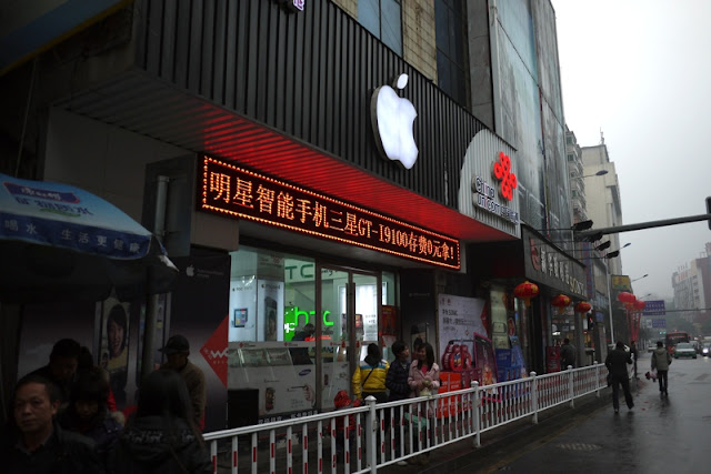store in Chenzhou with prominent Apple logo on its sign