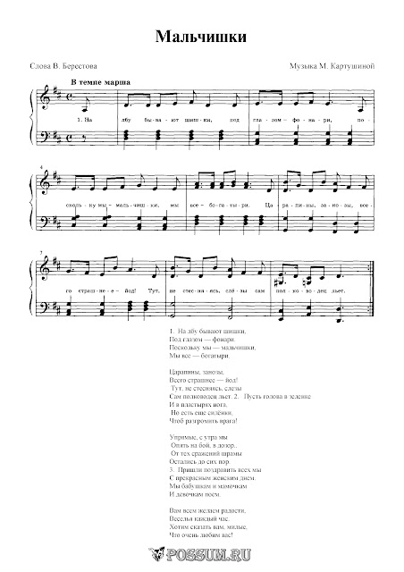 Песня мальчишки м картушиной ноты