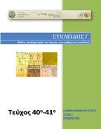 Ευκλείδης Γ - τεύχος 40ο-41ο