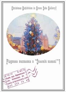 Різдвяна виставка в Зеленій канапі