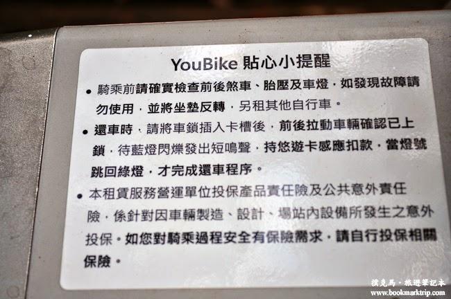 YouBike微笑單車貼心小提醒