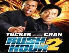 مشاهدة فيلم Rush Hour 2
