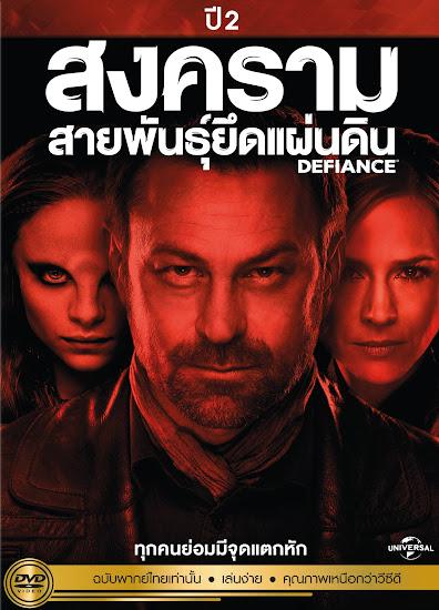 Defiance Season 2 สงครามสายพันธุ์ยึดแผ่นดิน ปี 2 ( EP. 1-13 END ) [พากย์ไทย]