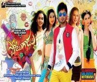 فيلم Potugadu