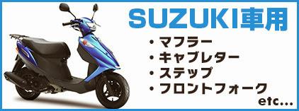 SUZUKI車用