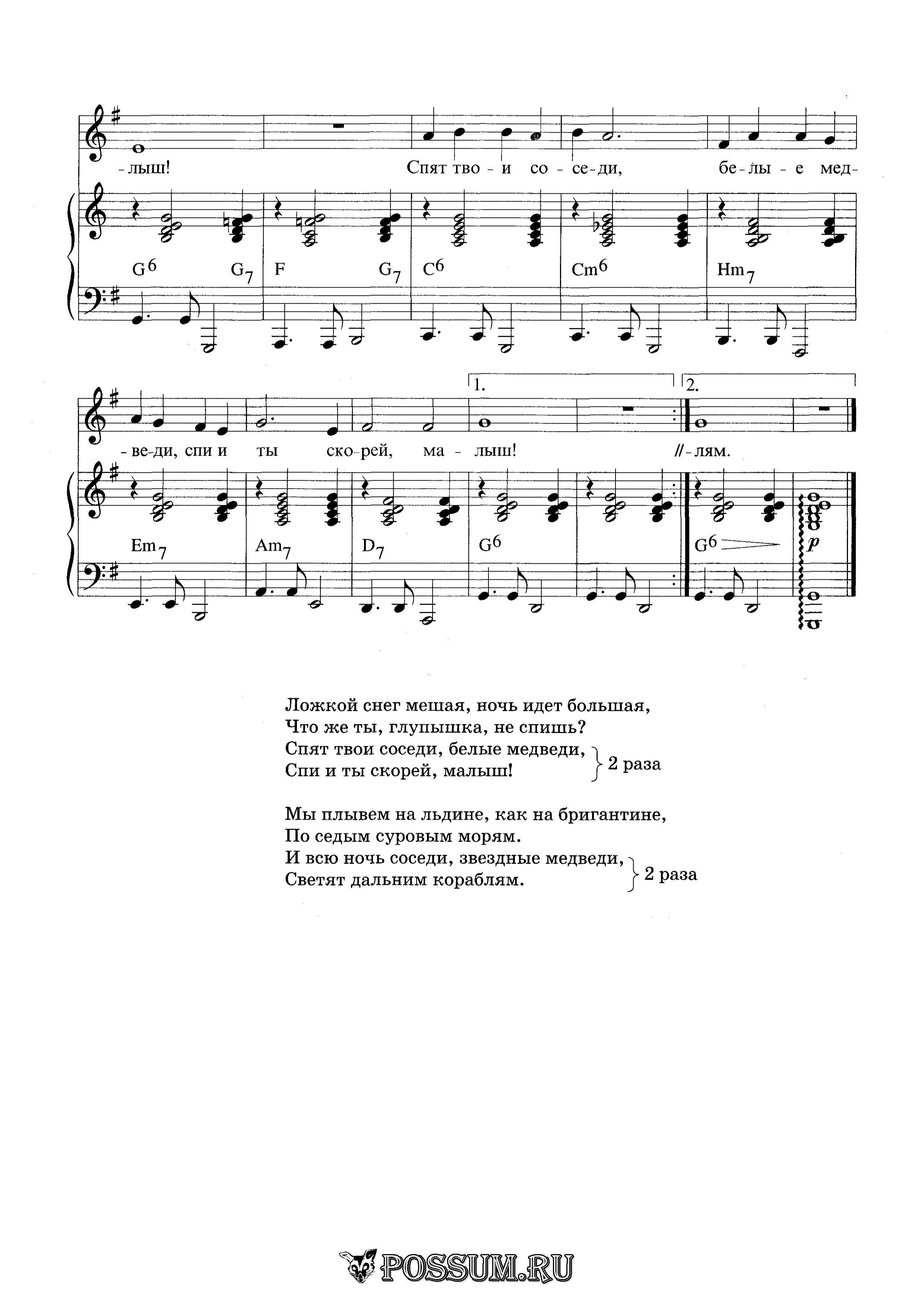 материалы Сухом песня дети большой медведицы текст и аккорды семья, гости занимают