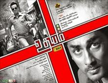 فيلم Udhayam NH4