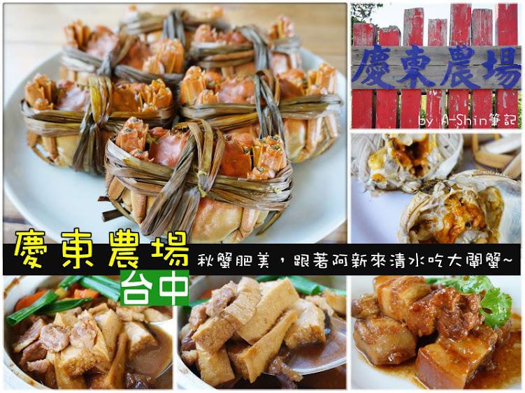 慶東大閘蟹生態農場