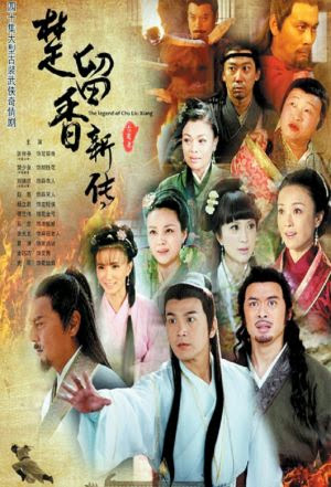 The Legend Of Chu Liu Xiang 2012  | Eps 01-32 [Complete]