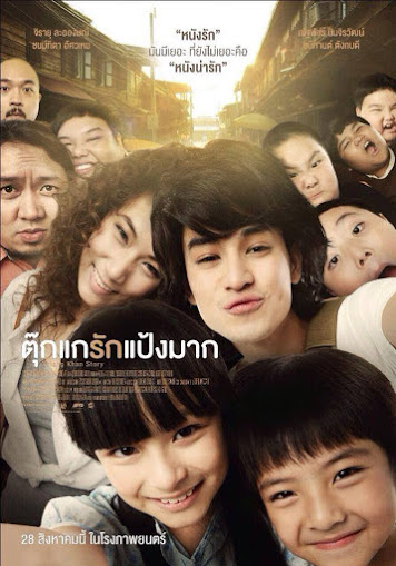 Chiang Khan Story ตุ๊กแกรักแป้งมาก HD [พากย์ไทย]