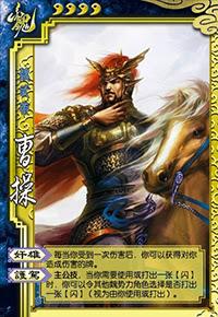 Cao Cao 3