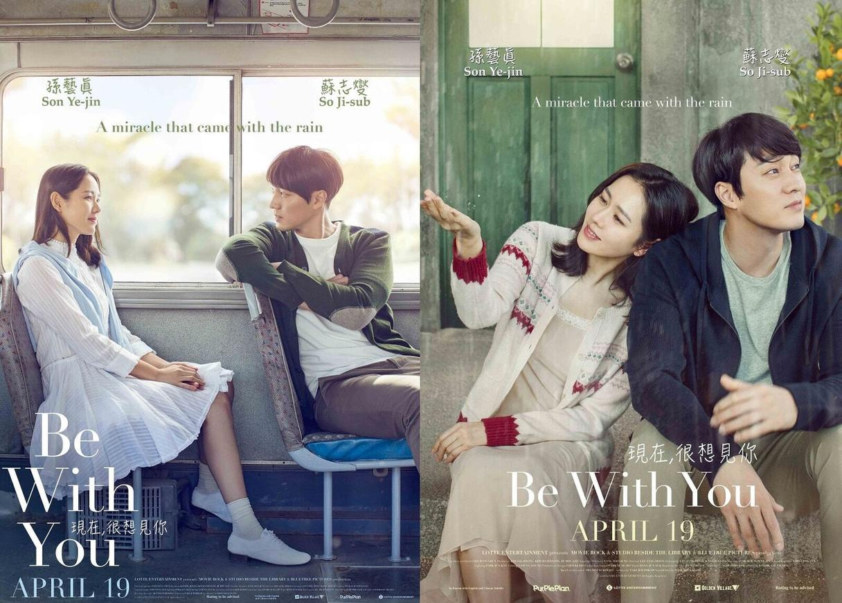 Be With You: Và Em Sẽ Đến (2018)