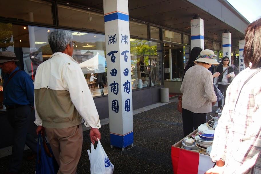 1616/arita japan 有田陶器市