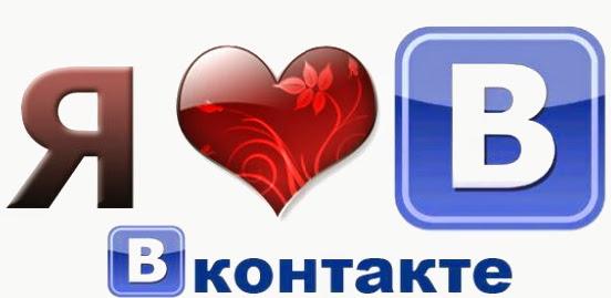 Сеть ВКонтакте-Регистрация