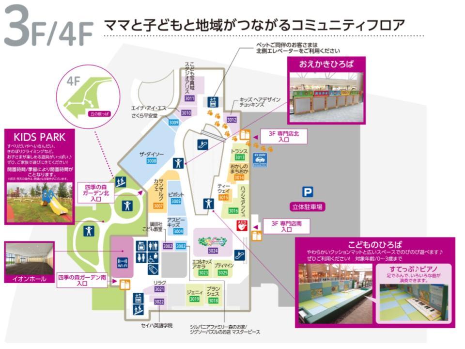 A066.【多摩平の森】3Fフロアガイド170502版.jpg