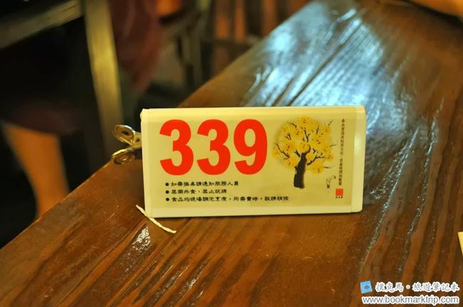 春水堂人文茶館(中港店)餐點號碼牌