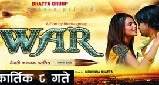Nepali Movie - WAR - Trailer