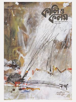 Kali O Kolom May 2014