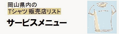 岡山県内のTシャツ販売店情報・サービスメニューの画像