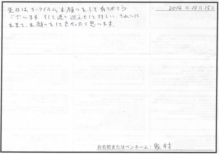 ビーパックスへのクチコミ/お客様の声:家村 様(京都市西京区)/ダイハツ タントカスタム