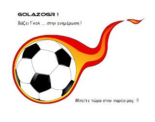 https://lh4.googleusercontent.com/-ir41Fm3BqL0/UDJJjMvd2JI/AAAAAAAAAfY/yKJGVNmNddA/s640/flaming-soccer-ball-01.jpg