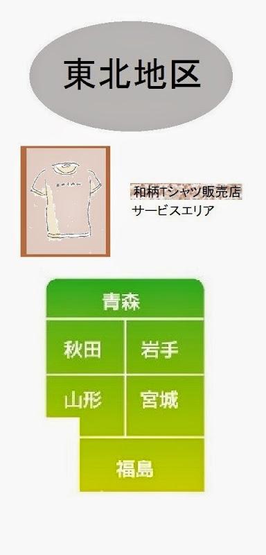 東北地区の和柄Tシャツ販売店情報・記事概要の画像