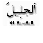 41.Al Jalil