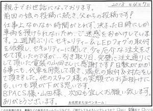 ビーパックスへのクチコミ/お客様の声:I,Y 様(京都市南区)/BMW 325i