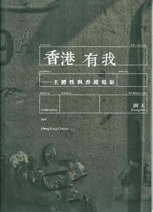 2013年2月 朗天:《香港有我--主體性與香港電影》