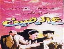 مسرحية ع الرصيف