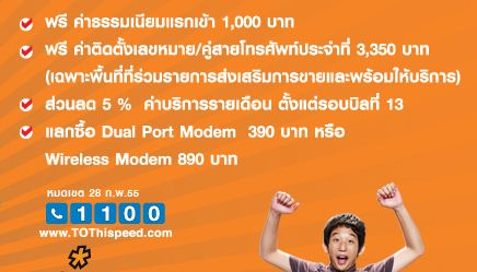 TOT Promotion