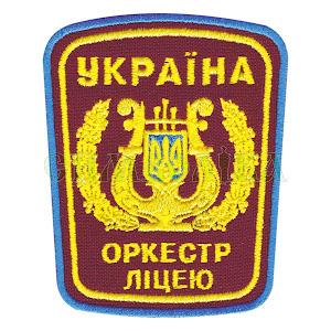 оркестр Кам'янець-Подільського військового ліцею / нарукавна емблема