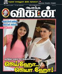 Ananda Vikatan 10-04-2013 | Free Download Ananda Vikatan PDF This week | Ananda Vikatan 10th April 2013 ebook latest