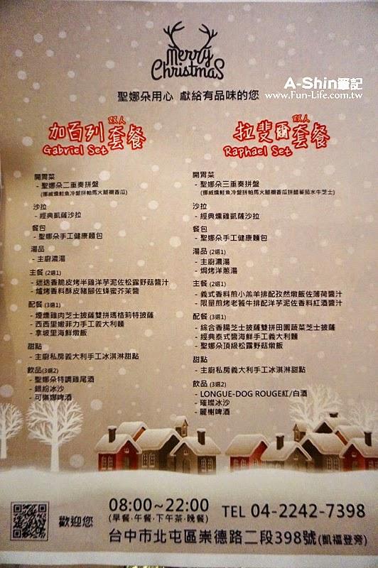 聖娜朵義式食尚 聖誕菜單Menu