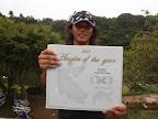 今年のチャンプは町田素直選手!! 2012-09-20T02:23:37.000Z